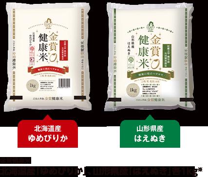 金賞健康米 北海道産「ゆめぴりか」、山形県産「はえぬき」各1kg※