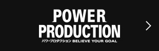 POWER PRODUCTION(パワープロダクション)